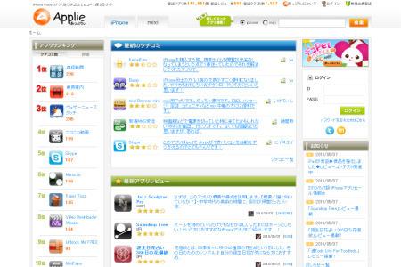 リサイズiPhoneやmixiのアプリをクチコミとレビューで探す!  あっぷりぃ.jpg