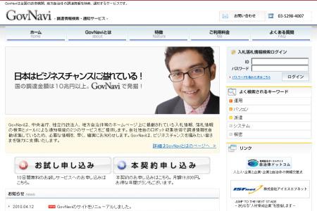 risaizGovNavi - 調達情報検索・通知サービス -.jpg